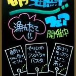 ブラックボード見本_旬の海鮮フェア