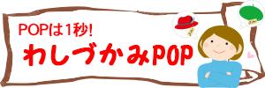 彩工房-わしづかみPOP-